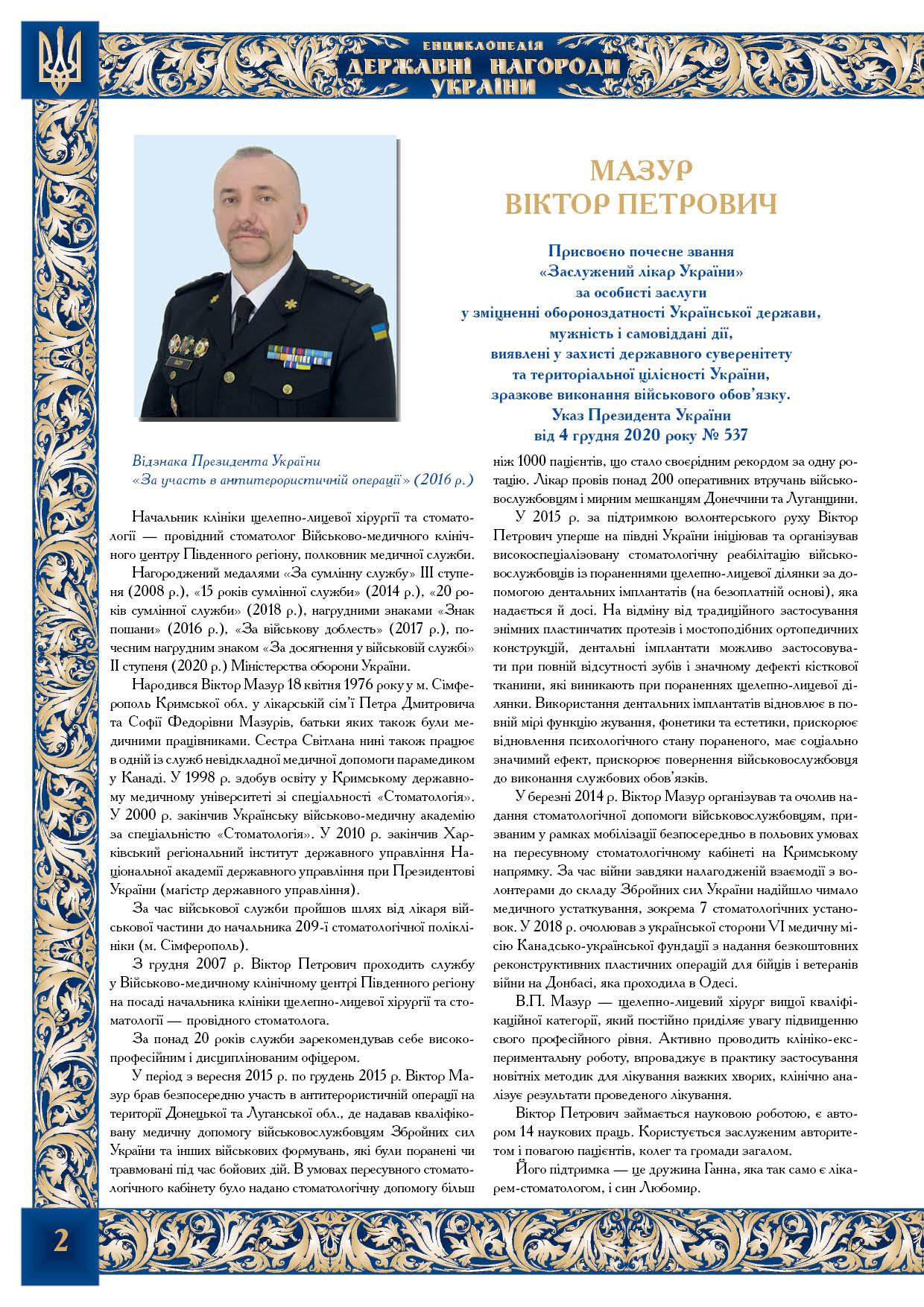 Мазур Віктор Петрович