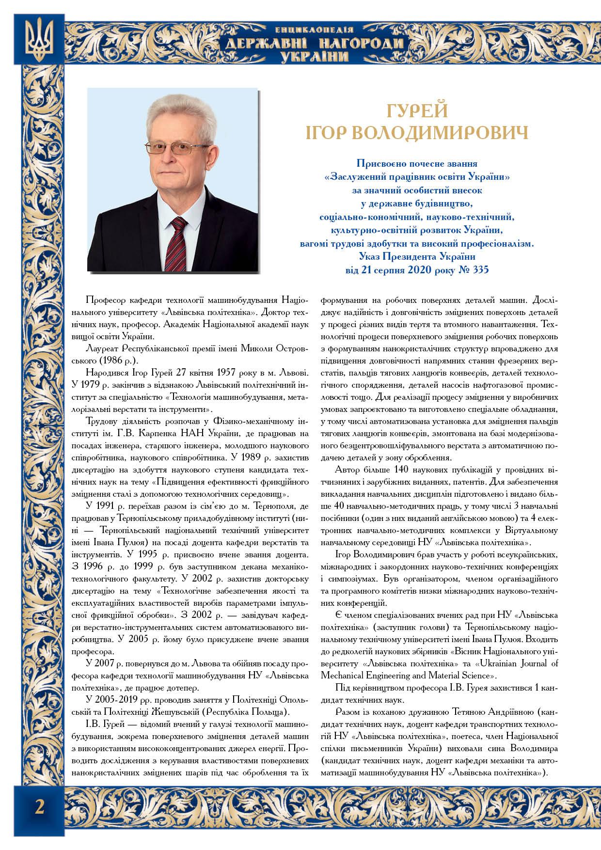 Гурей Iгор Володимирович