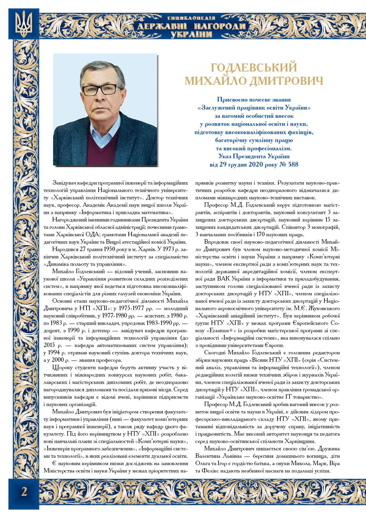 Годлевський Михайло Дмитрович