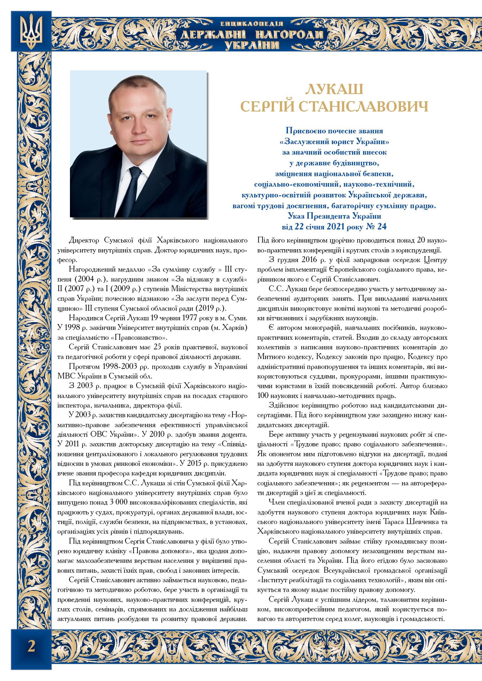 Лукаш Сергій Станіславович