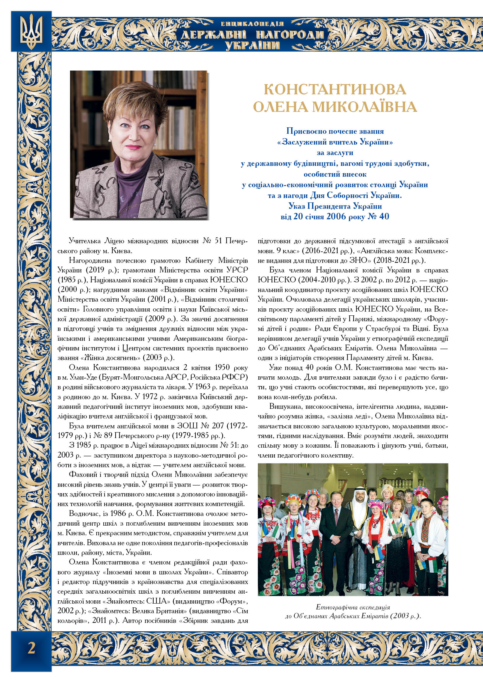 Константинова Олена Миколаївна