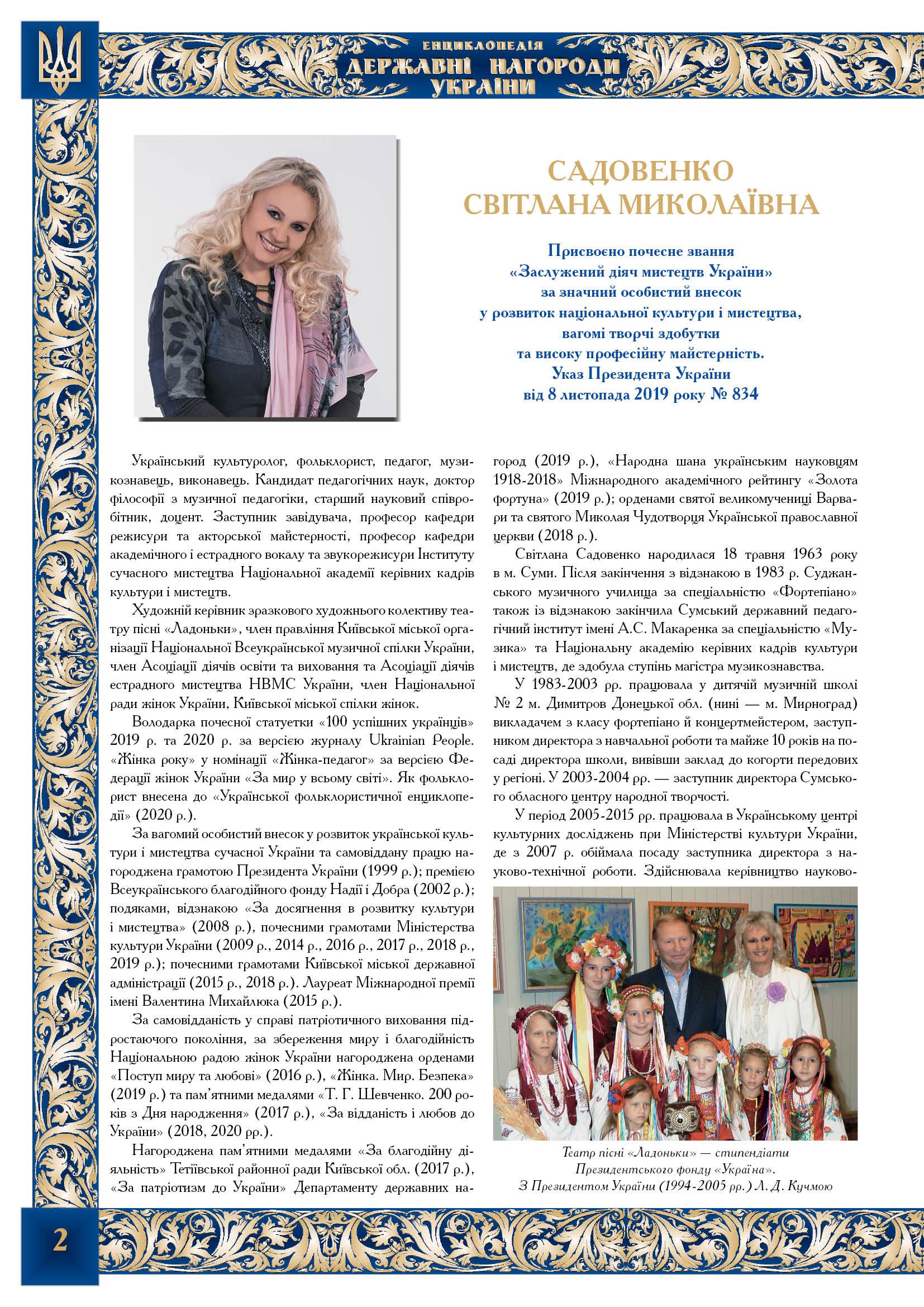 Садовенко Світлана Миколаївна