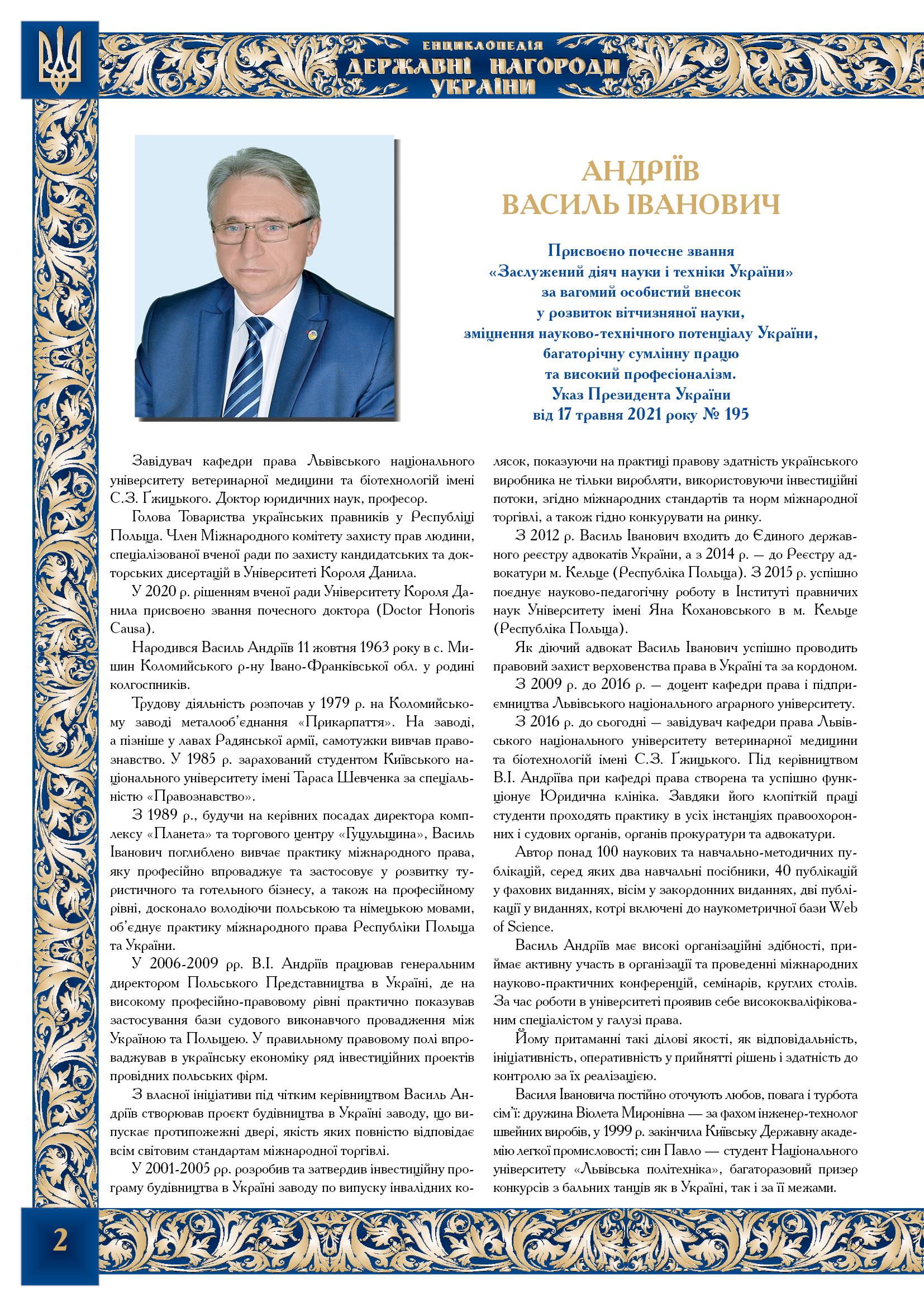Андріїв Василь Іванович