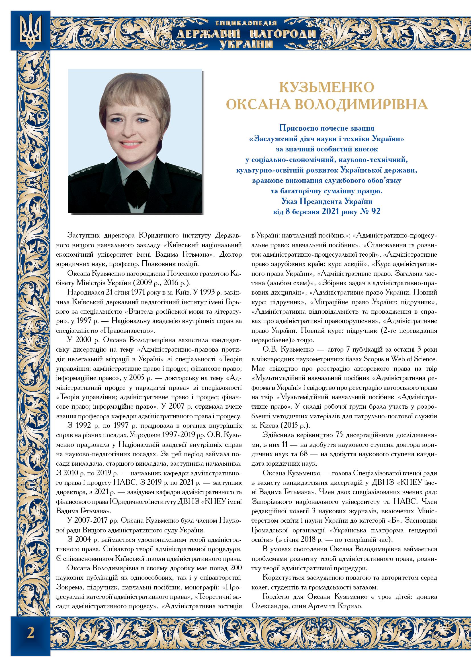 Кузьменко Оксана Володимирівна