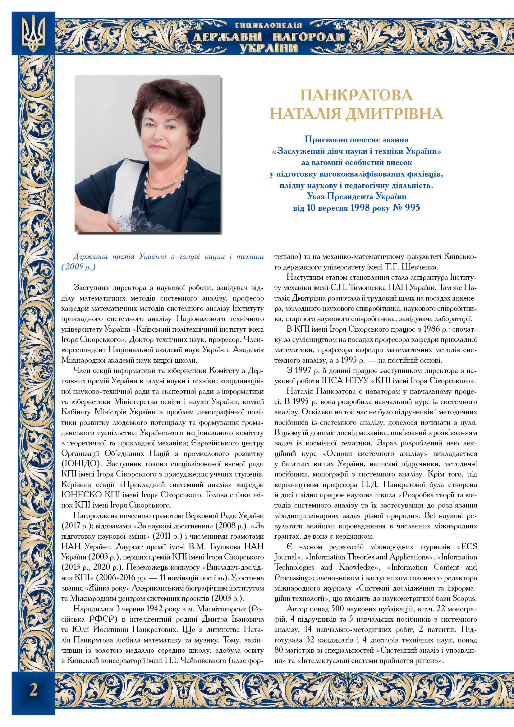 Панкратова Наталія Дмитрівна