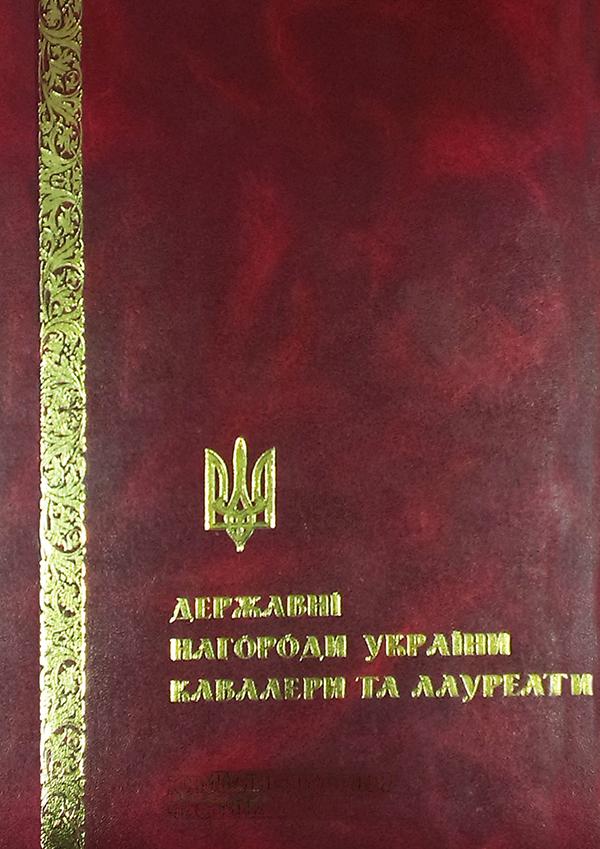 Державні нагороди України. Кавалери та лауреати (том VIII)