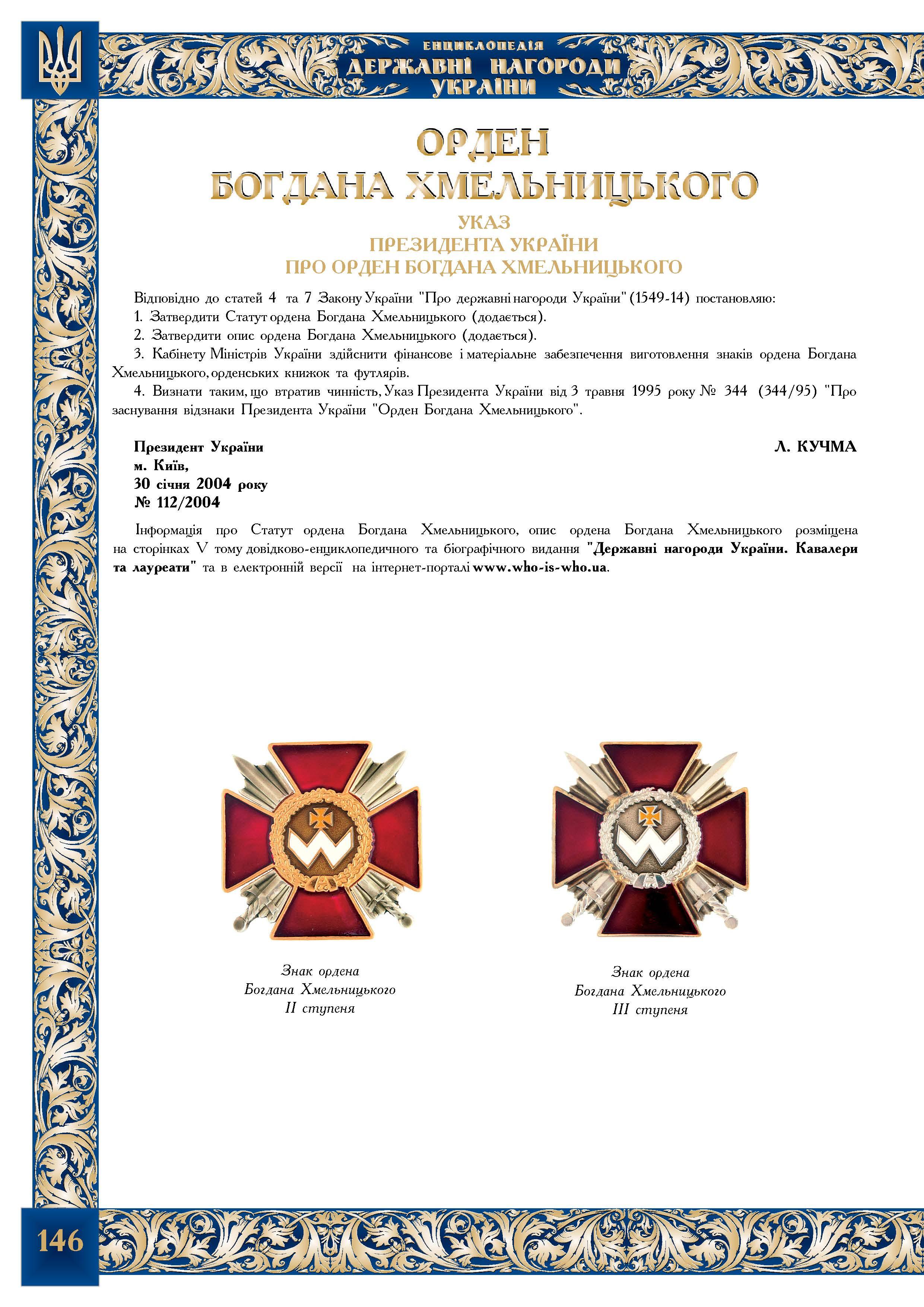 Орден Богдана Хмельницького