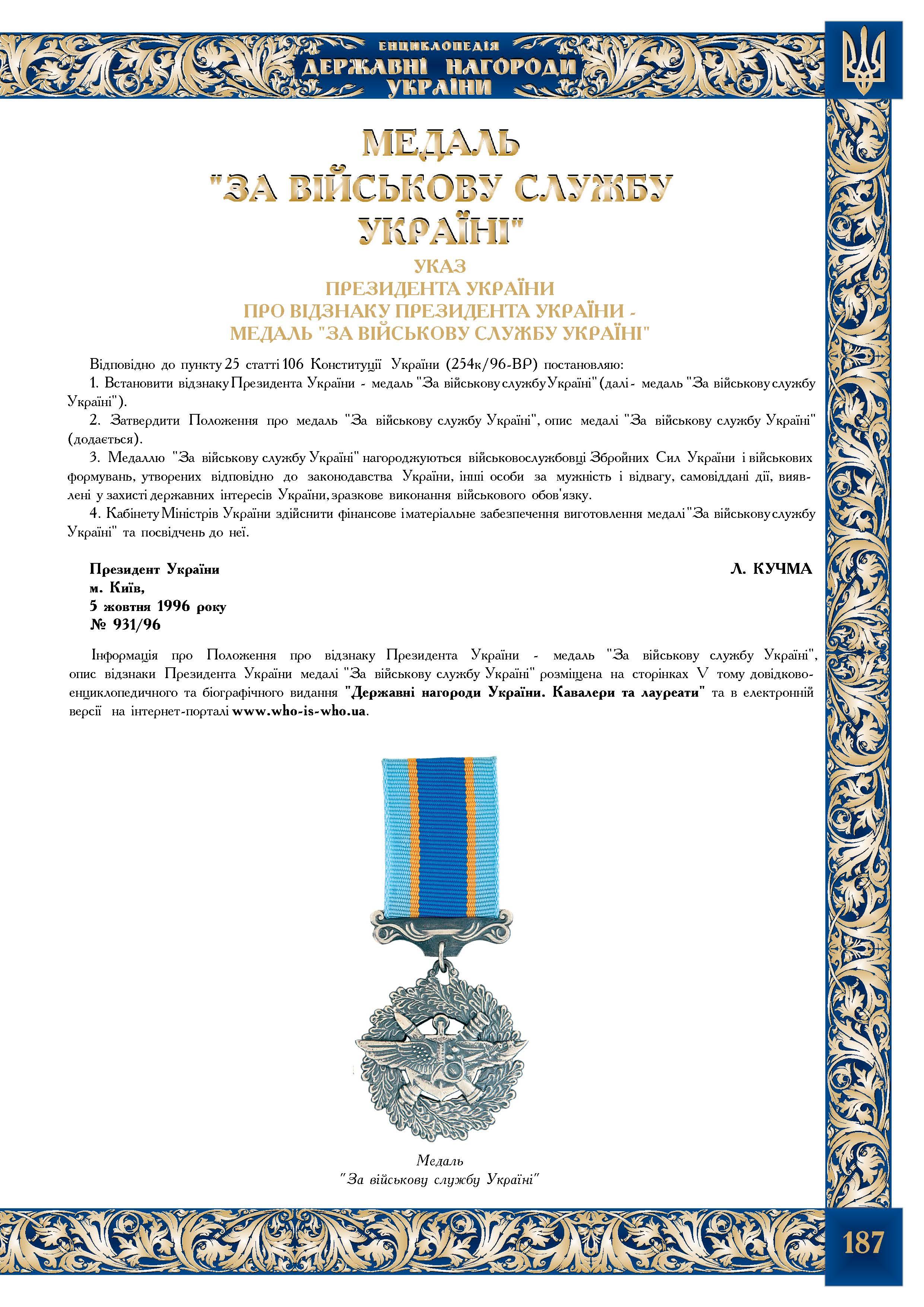Медаль «За військову службу України»