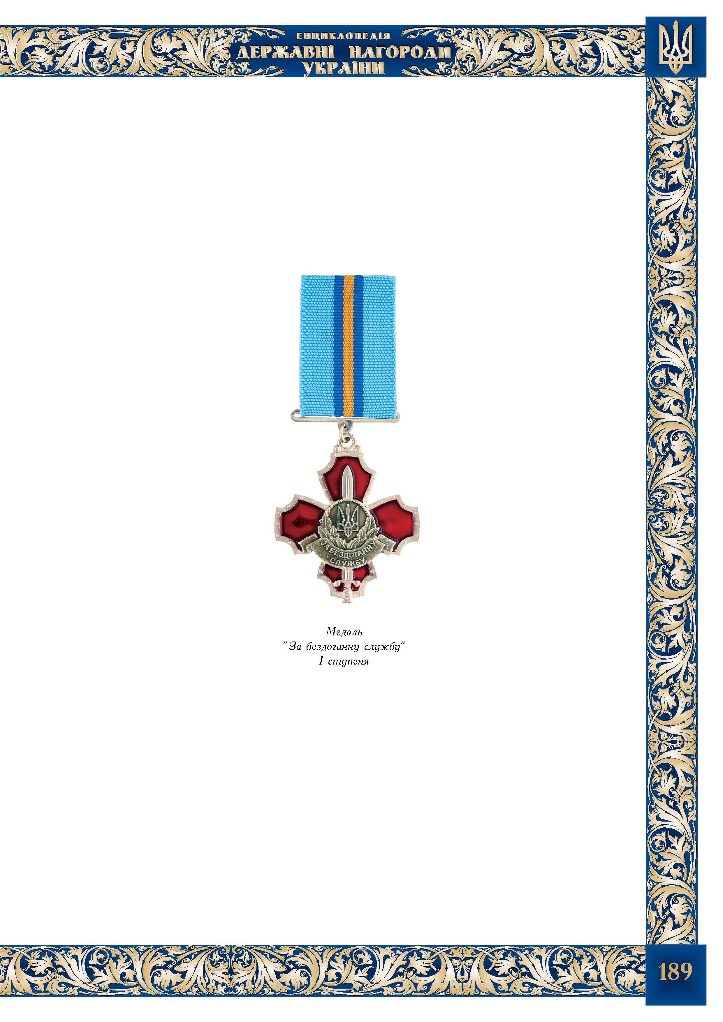 Медаль «За бездоганну службу»