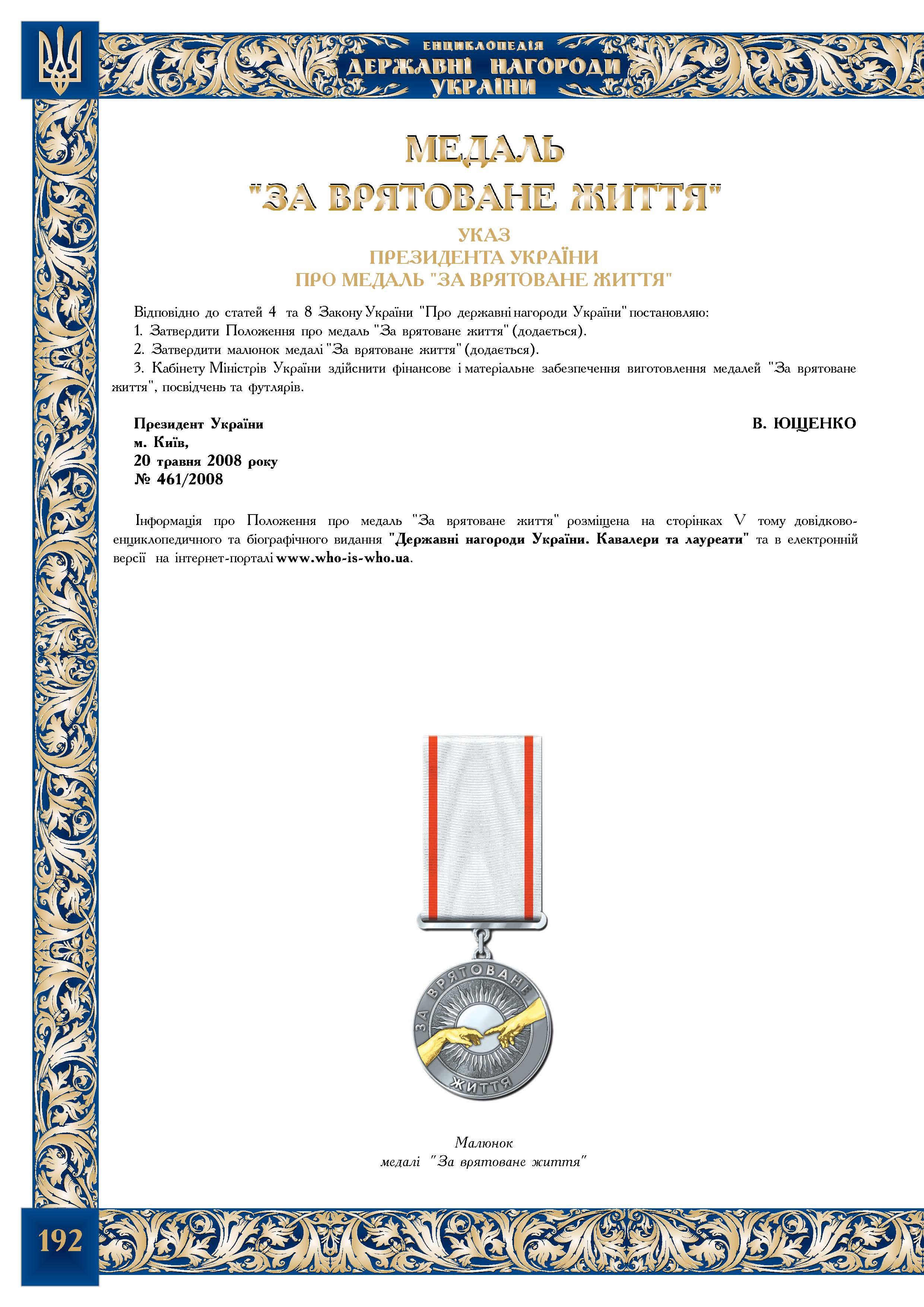 Медаль «За врятоване життя»