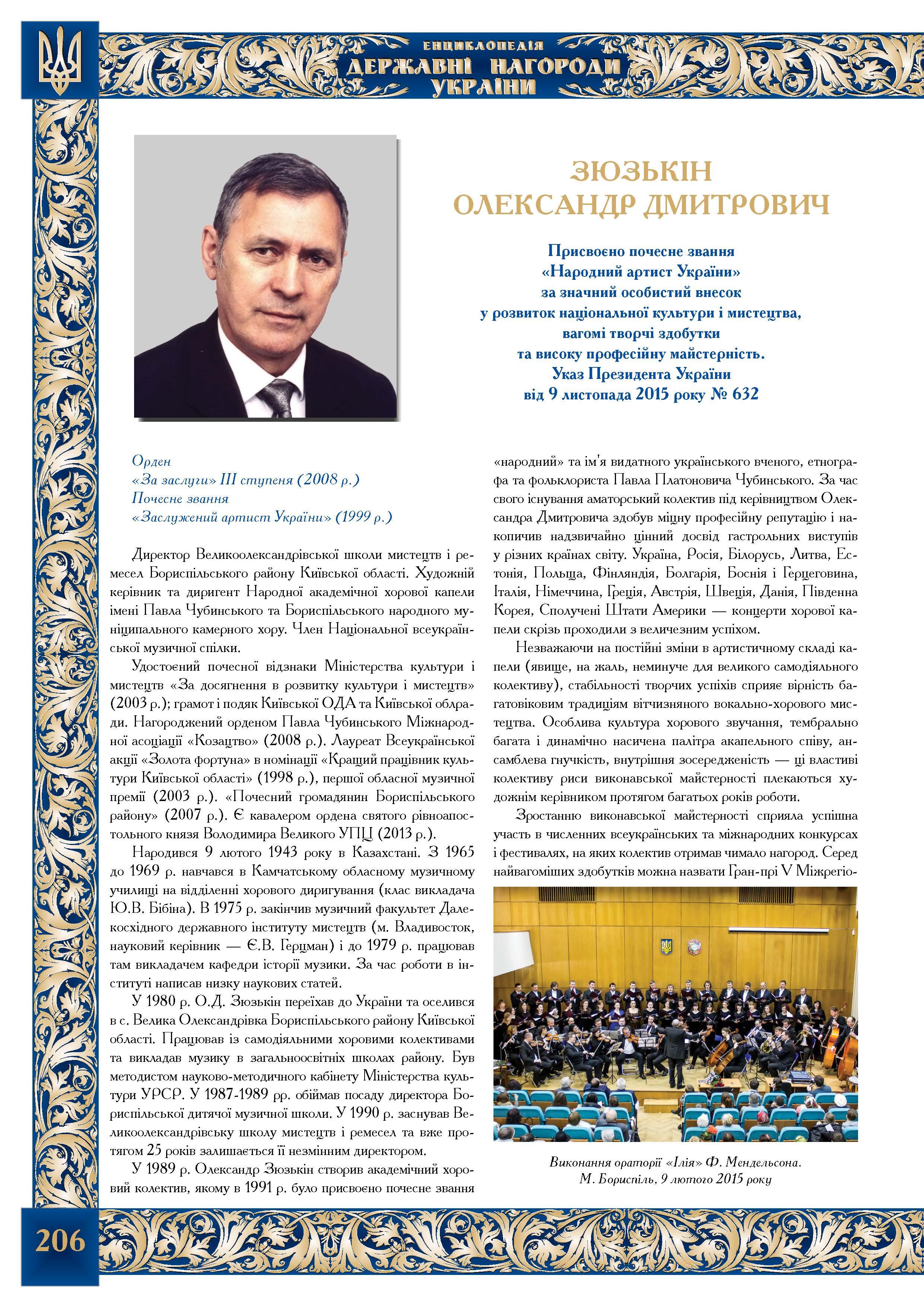 Зюзькін Олександр Дмитрович