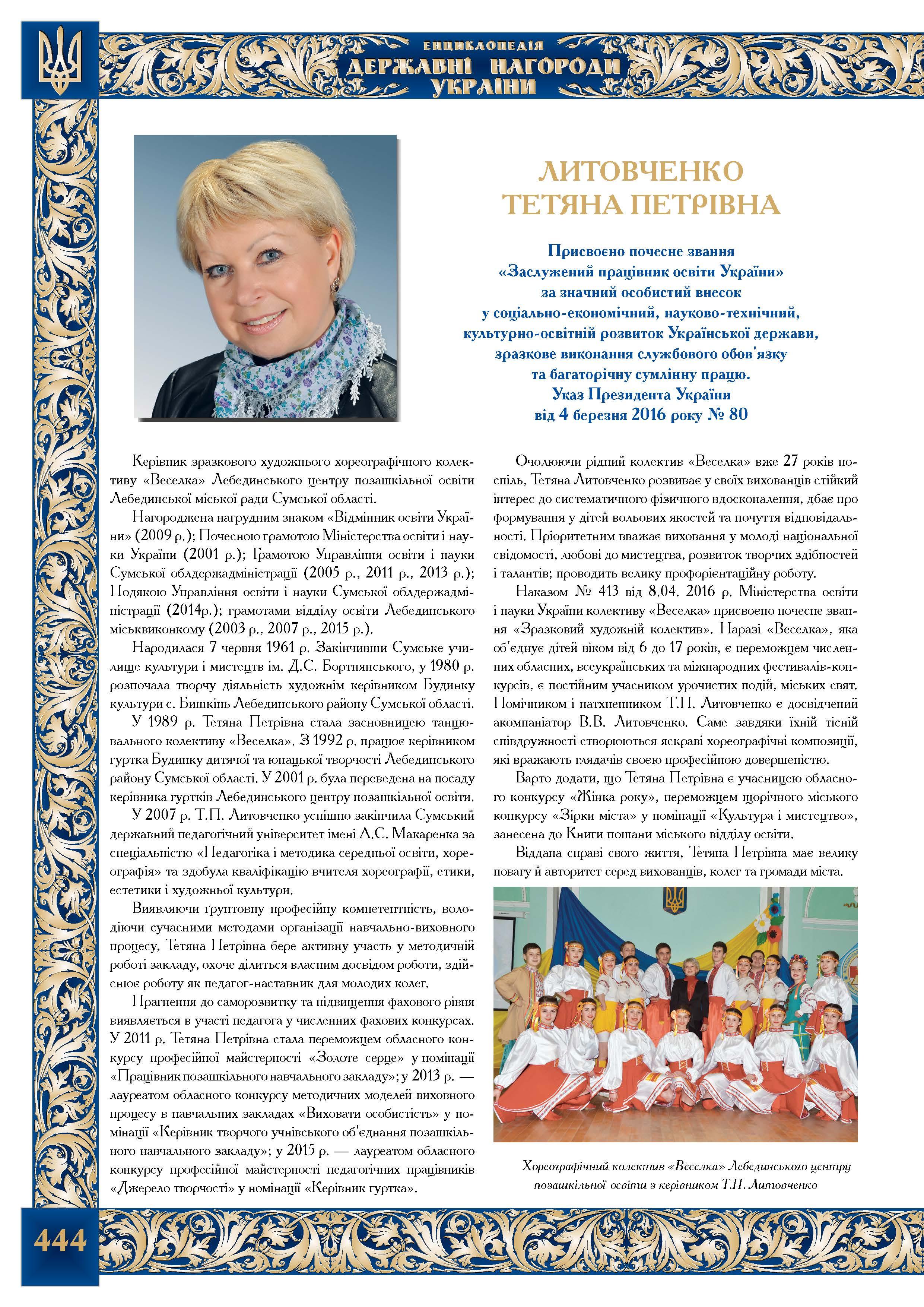 Литовченко Тетяна Петрівна