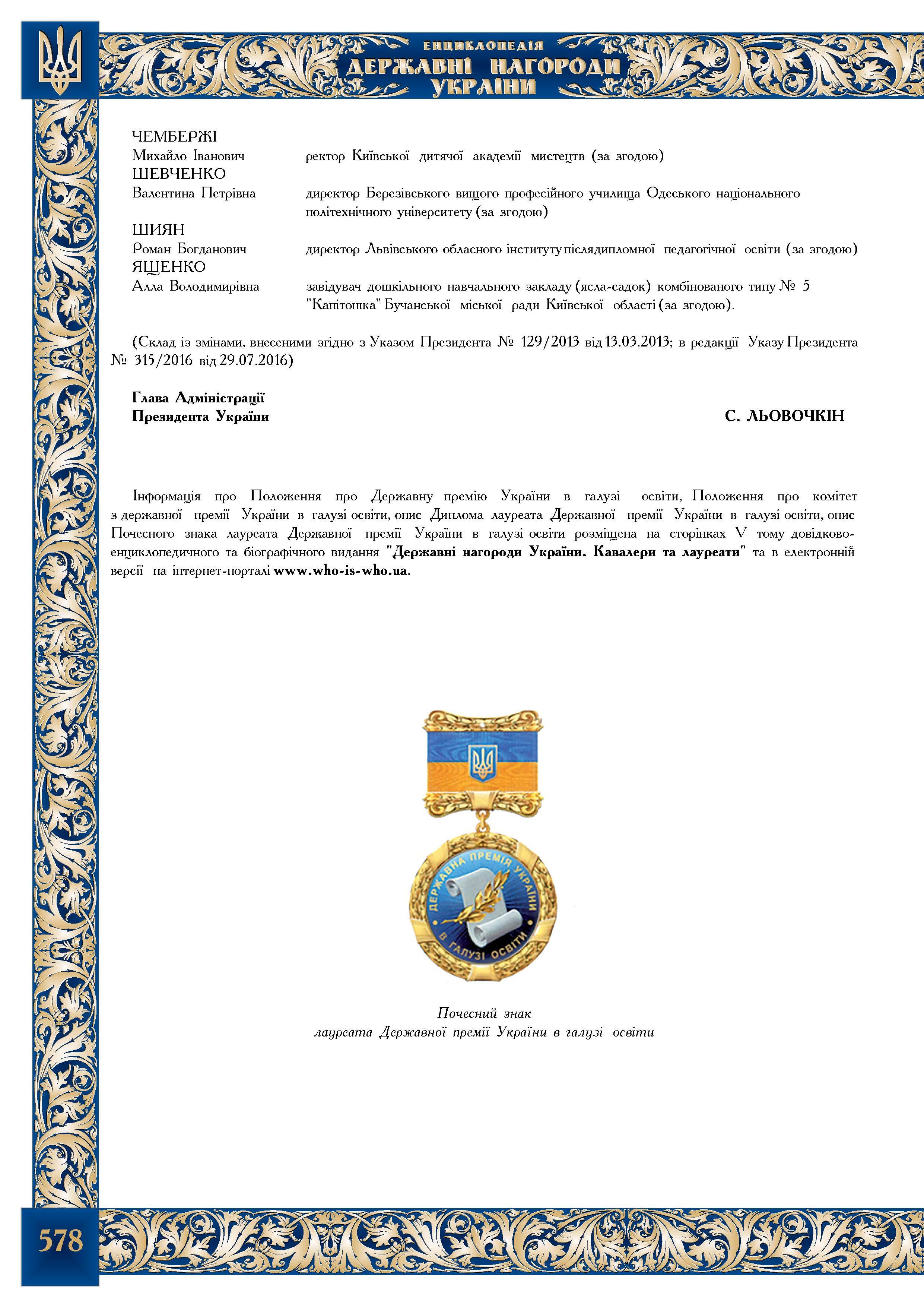 Державна премія України в галузі освіти