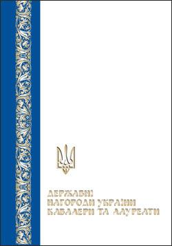 Державні нагороди України. Кавалери та лауреати  ( том ІІІ)