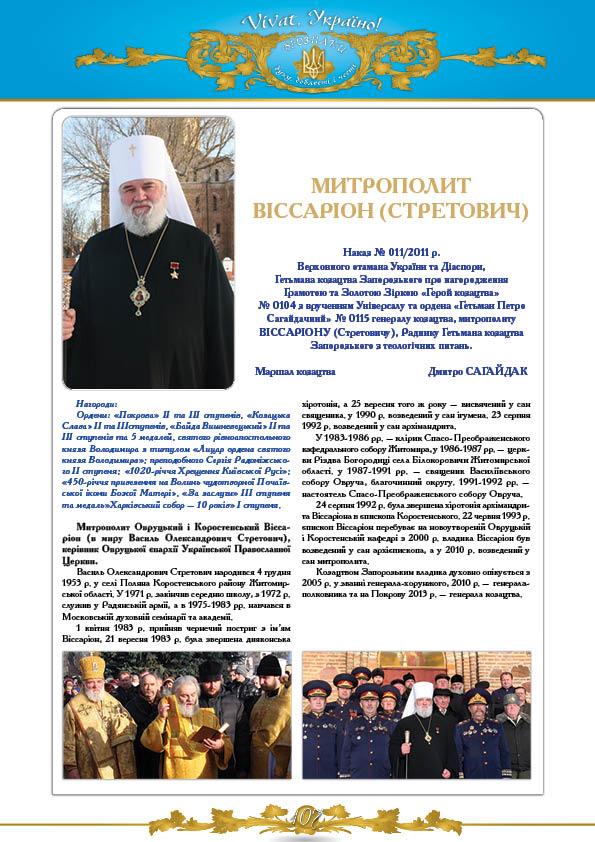 Митрополіт Віссаріон (Стретович)