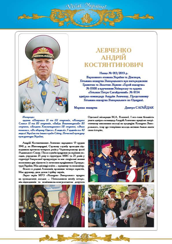 Левченко Андрій Костянтинович