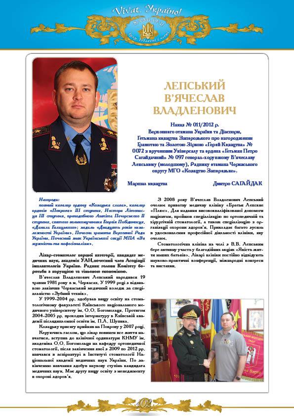 Лепський В'ячеслав Владленович