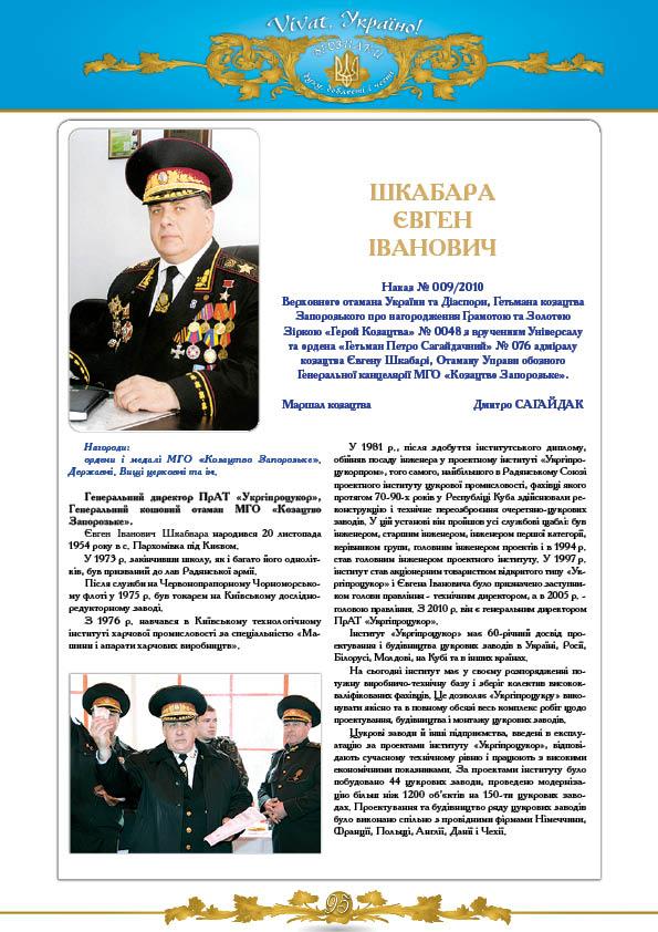 Шкабара Євген Іванович