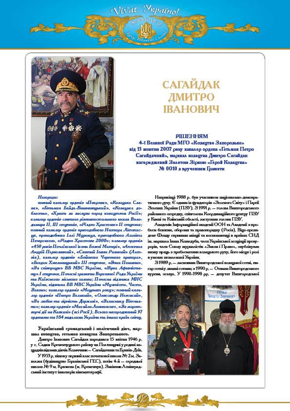 Сагайдак Дмитро Іванович