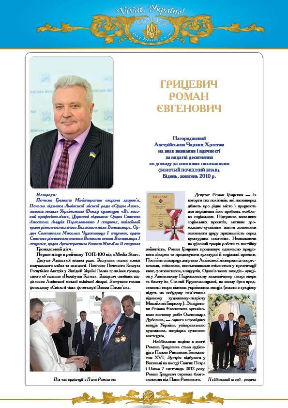 Грицевич Роман Євгенович