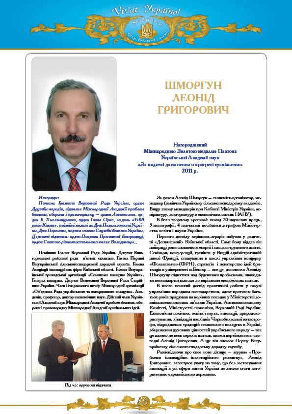 Шморгун Леонід Григорович