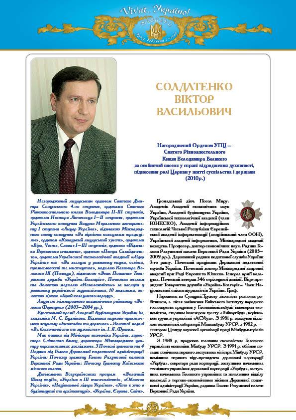 Солдатенко Віктор Васильович