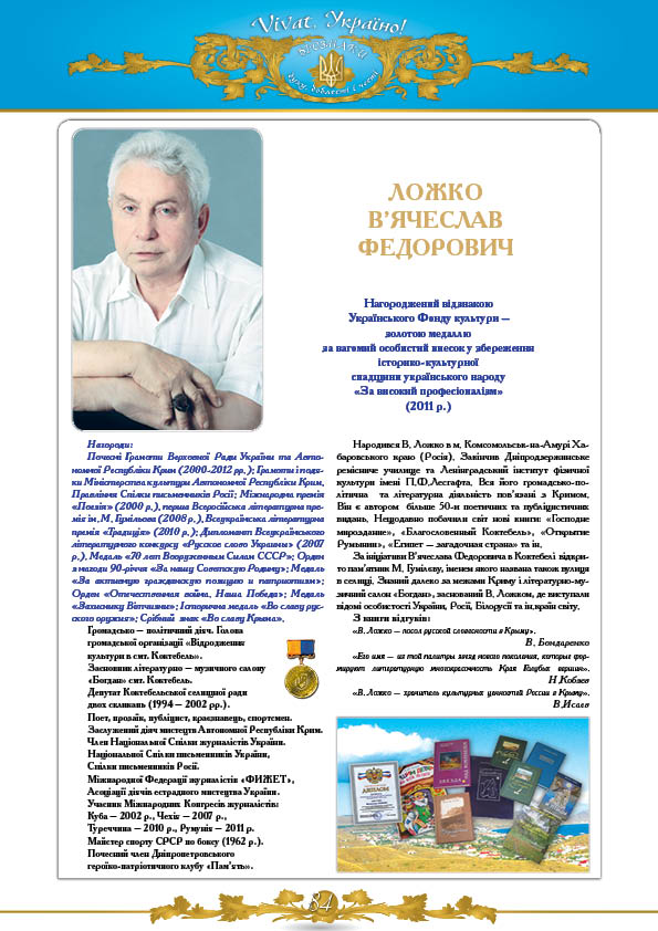 Ложко В'ячеслав Федорович