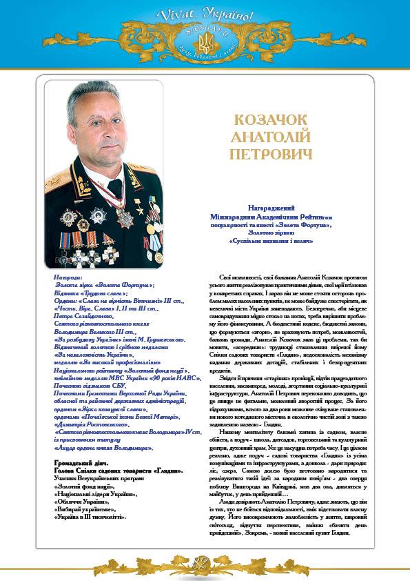 Козачок Анатолій Петрович