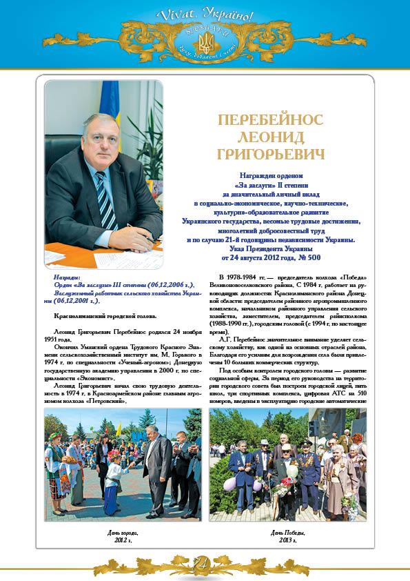 Перебийніс Леонід Григорович