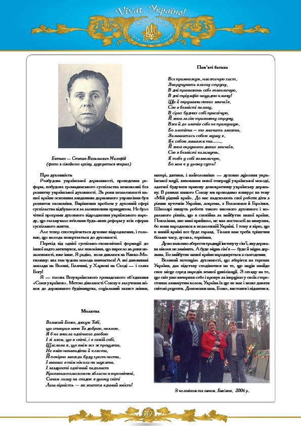 Григорович Лілія Степанівна