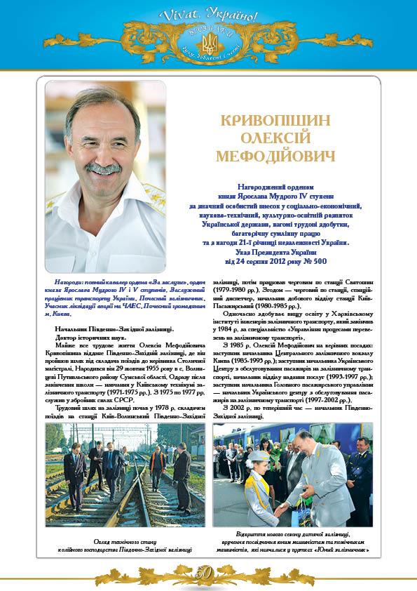 Кривопішин Олексій Мефодійович