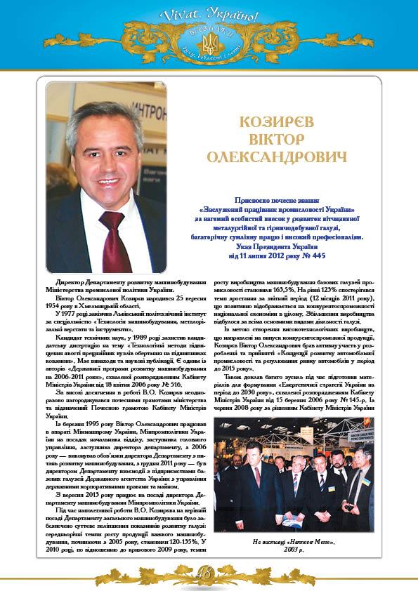 Козирєв Віктор Олександрович