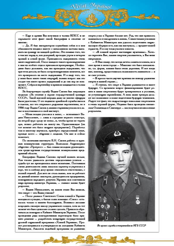 Сисюк Вадим Миколайович
