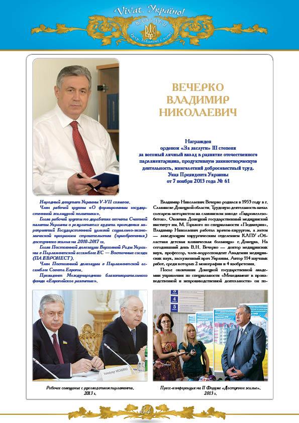 Вечерко Володимир Миколайович