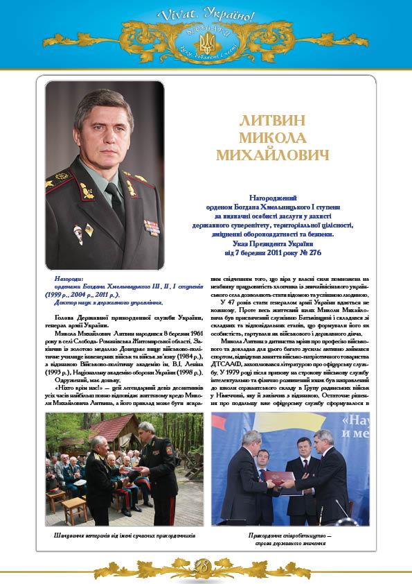Литвин Микола Михайлович
