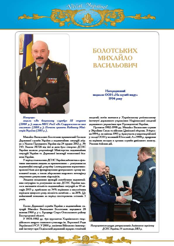 Болотських Михайло Васильович