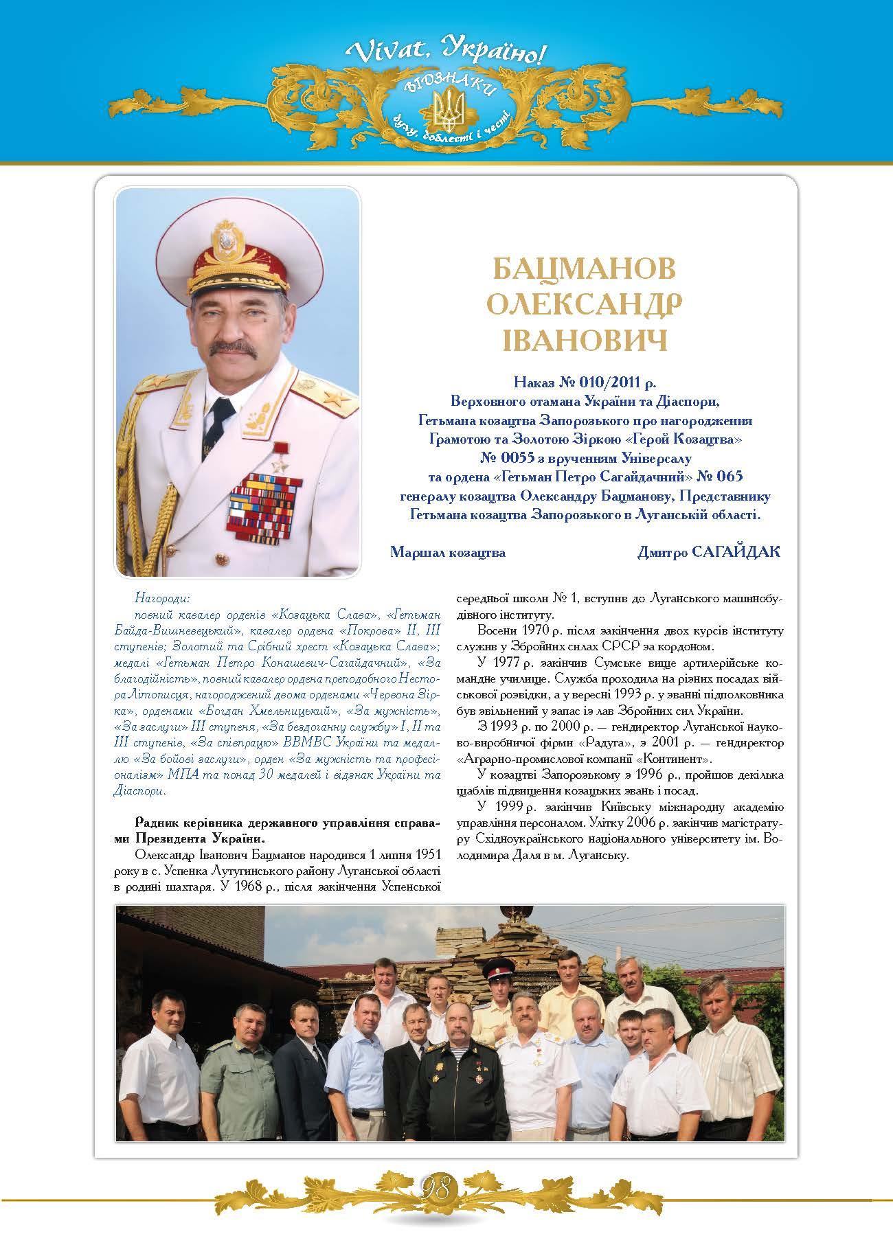 Бацманов Олександр Іванович