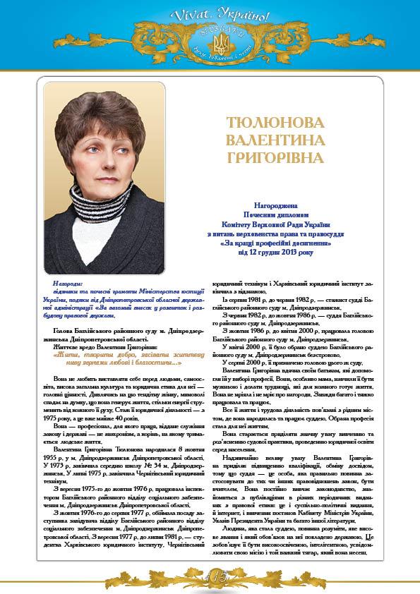Тюлюнова Валентина Григорівна