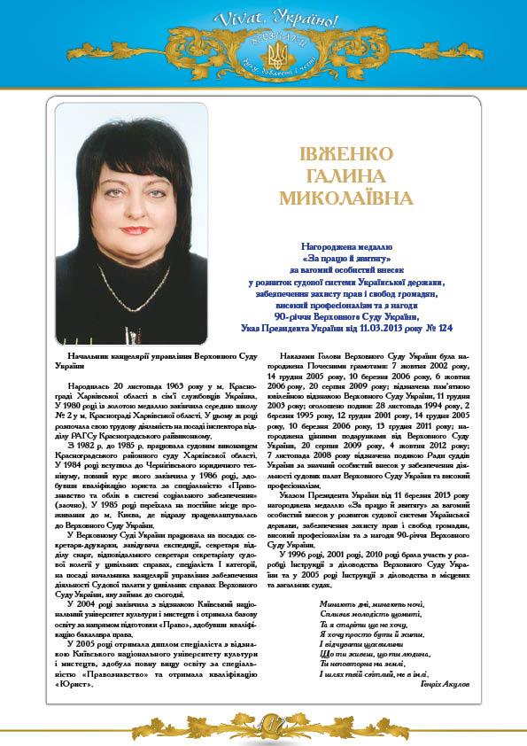 Івженко Галина Миколаївна