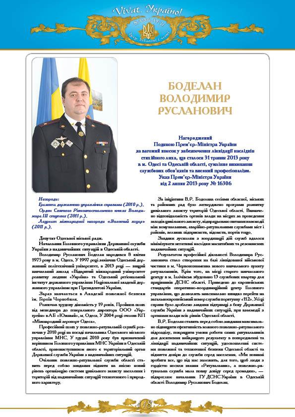Боделан Володимир Русланович