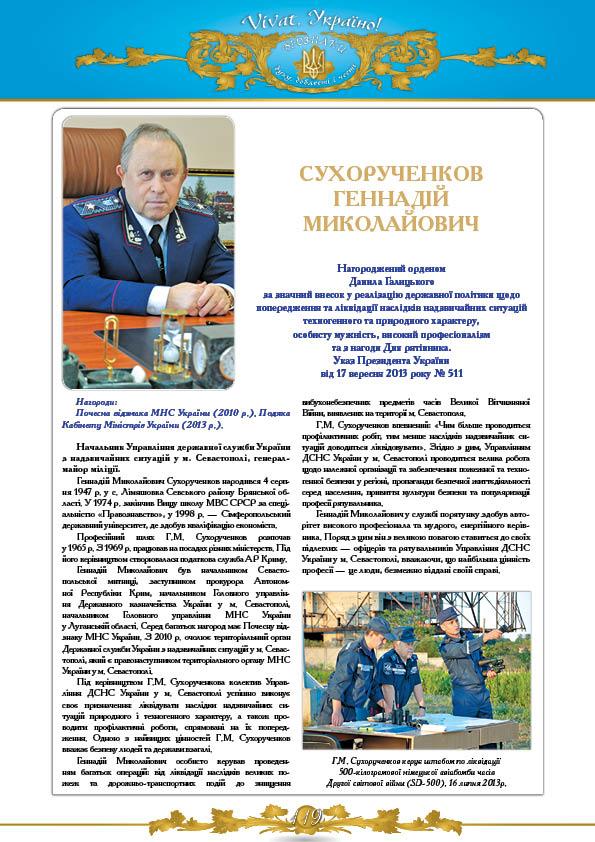 Сухорученков Геннадій Миколайович