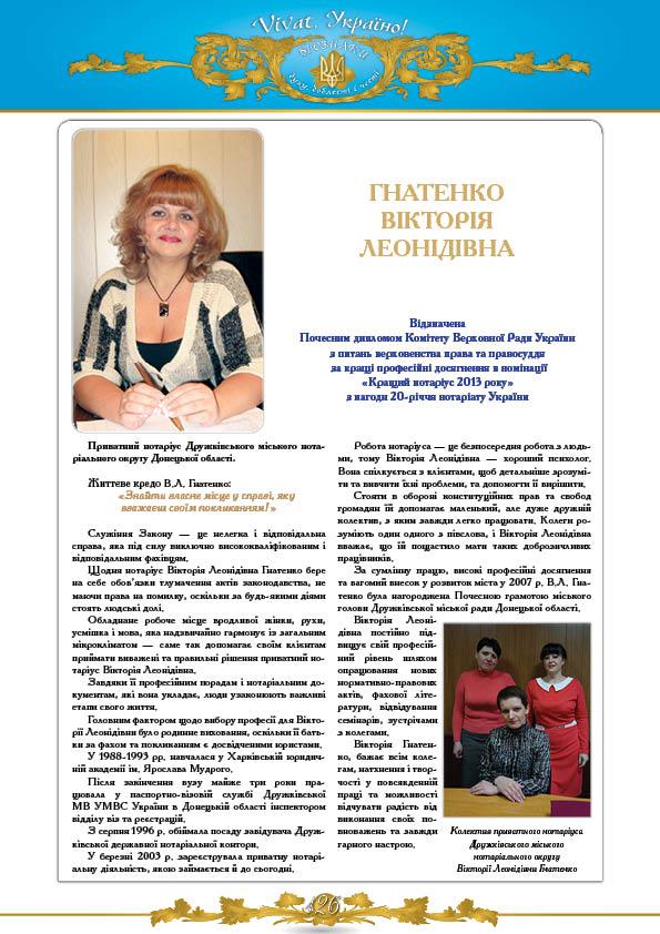 Бєлодєд Людмила Валентинівна