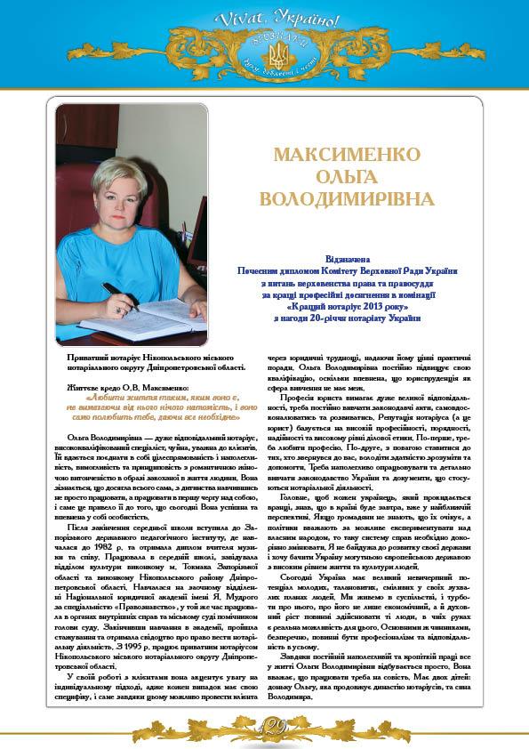 Максименко Ольга Володимирівна