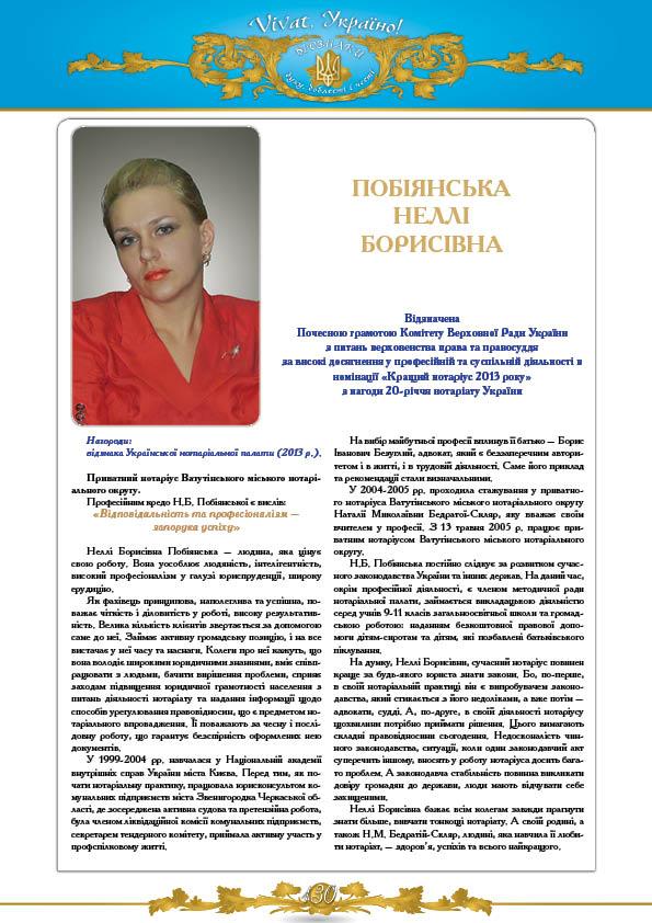 Побіянська Неллі Борисівна