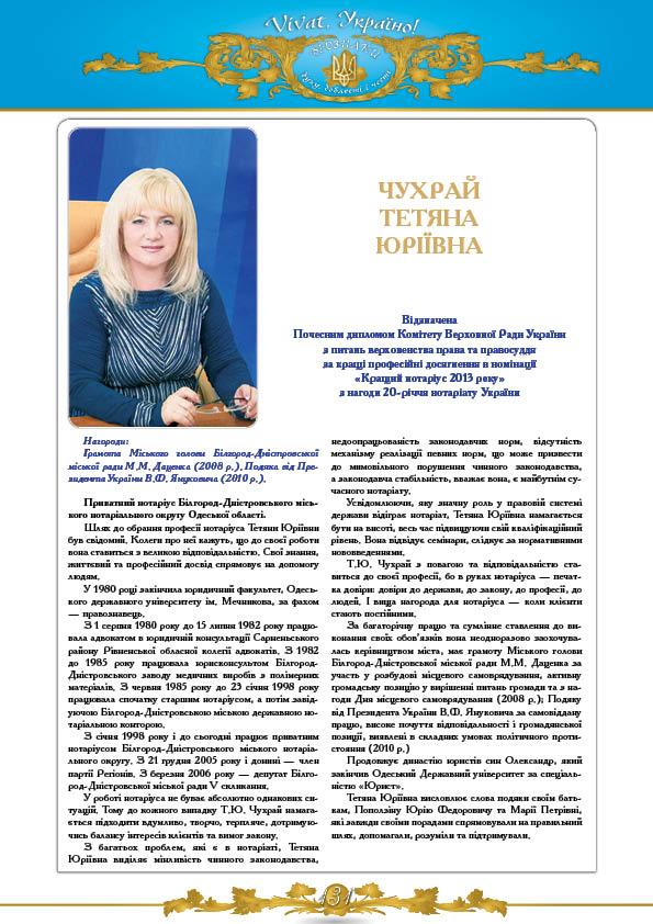 Чухрай Тетяна Юріївна