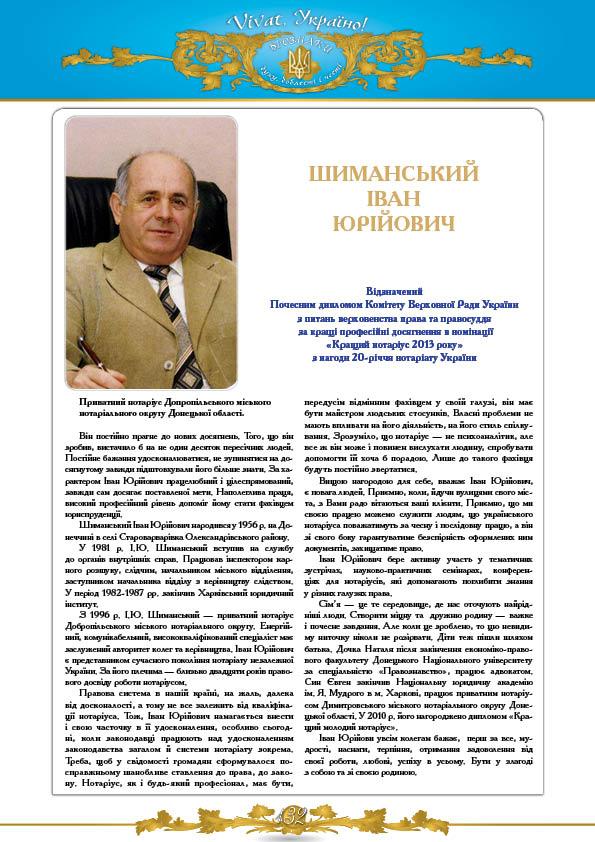 Шиманський Іван Юрійович