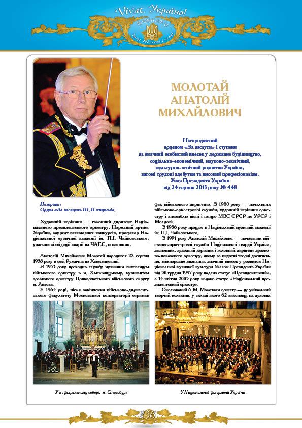 Молотай Анатолій Михайлович