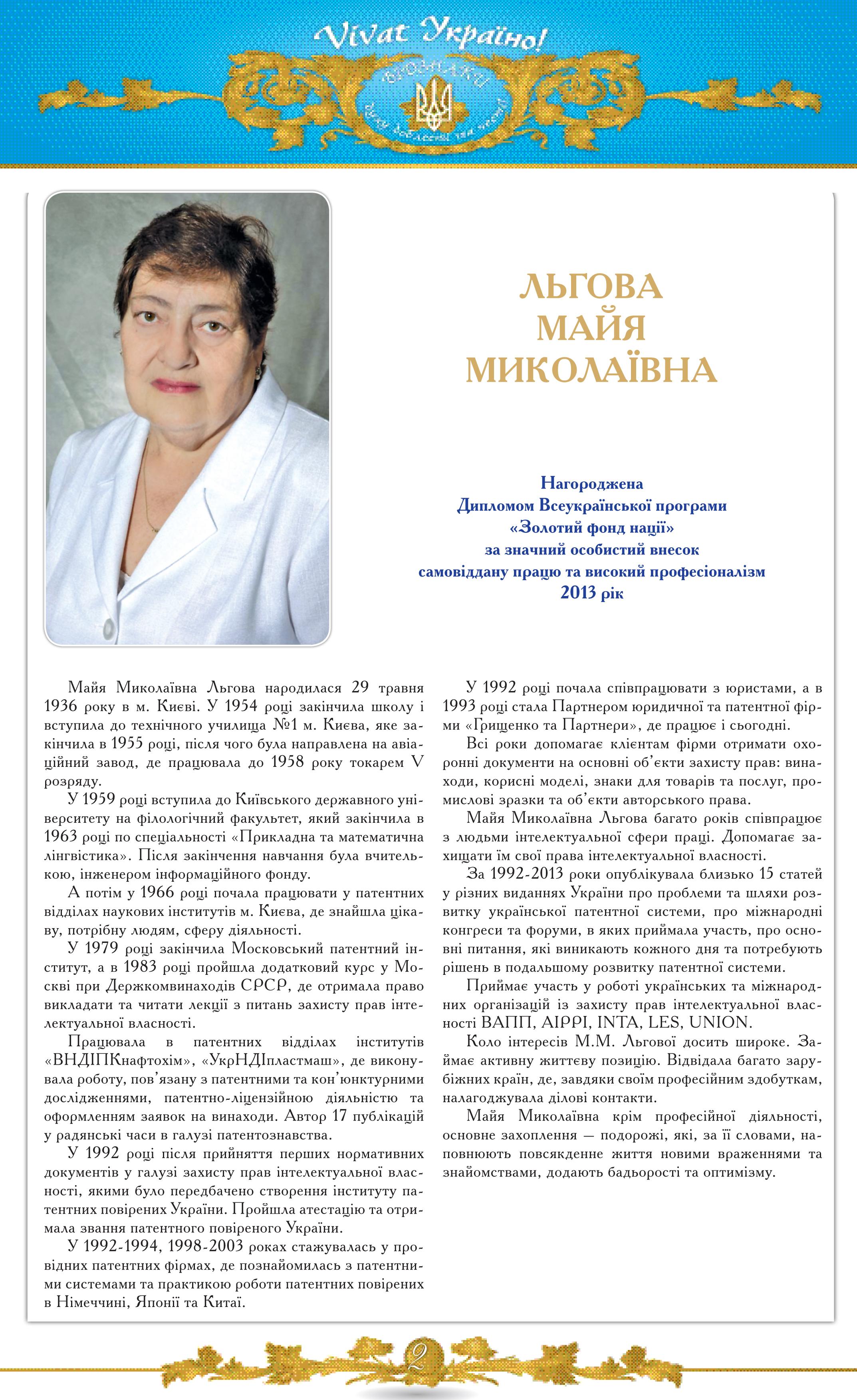 Льгова Майя Миколаївна