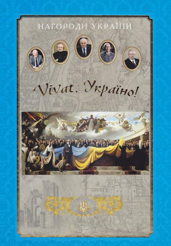 Нагороди України. Vivat, Україно! Відзнаки духу, доблесті і честі