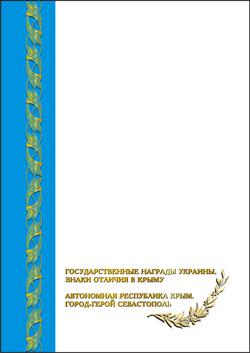 Государственные награды Украины. Знаки отличия в Крыму